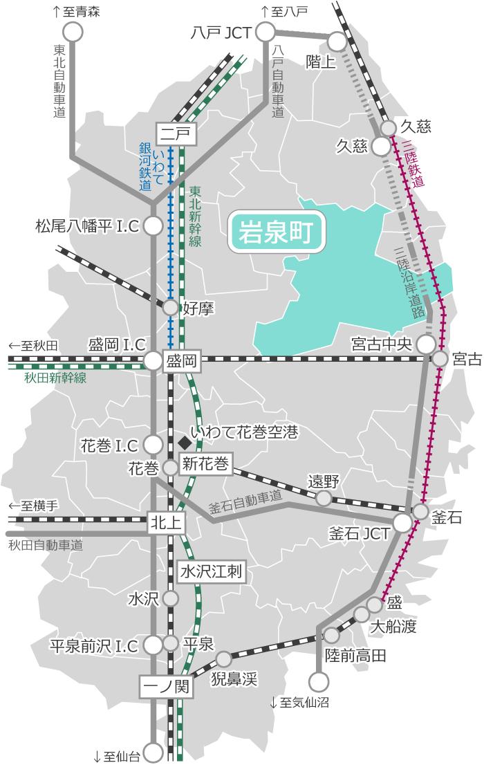 岩泉町へのアクセス