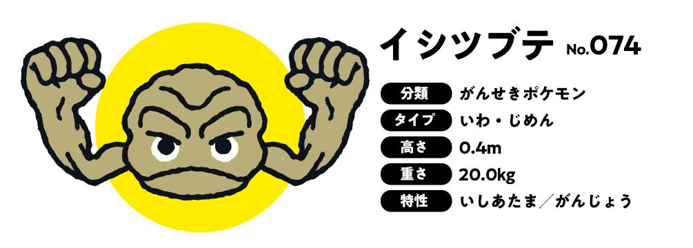 ポケモン ロック魂