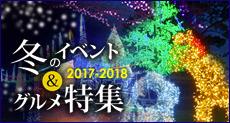 冬のイベント&グルメ特集2017-2018